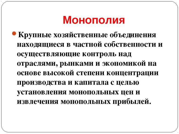 Монополия Крупные хозяйственные объединения находящиеся в частной собственнос...