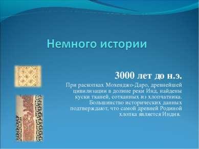 3000 лет до н.э. При раскопках Мохенджо-Даро, древнейшей цивилизации в долине...