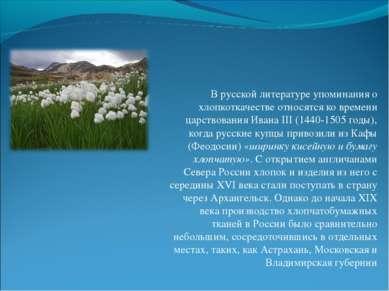 В русской литературе упоминания о хлопкоткачестве относятся ко времени царств...