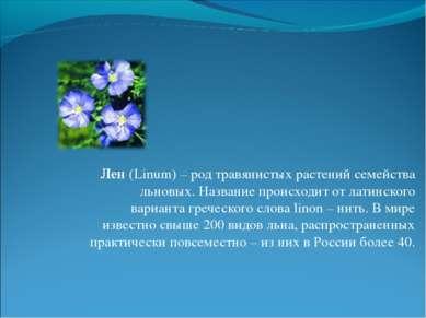 Лен (Linum) – род травянистых растений семейства льновых. Название происходит...