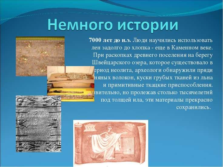 7000 лет до н.э. Люди научились использовать лен задолго до хлопка - еще в Ка...