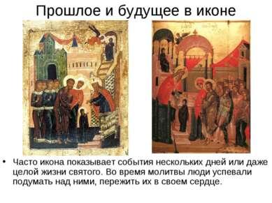 Прошлое и будущее в иконе Часто икона показывает события нескольких дней или ...