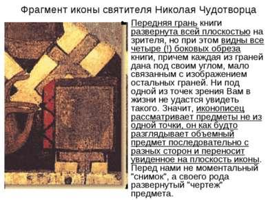 Фрагмент иконы святителя Николая Чудотворца Передняя грань книги развернута в...
