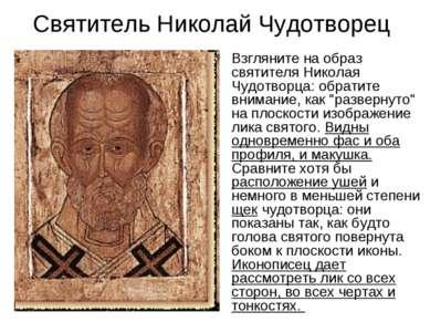 Святитель Николай Чудотворец Взгляните на образ святителя Николая Чудотворца:...