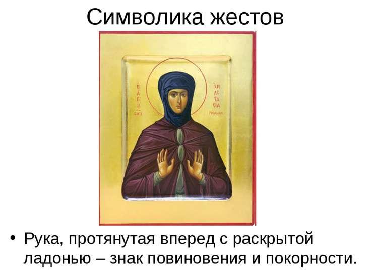 Символика жестов Рука, протянутая вперед с раскрытой ладонью – знак повиновен...