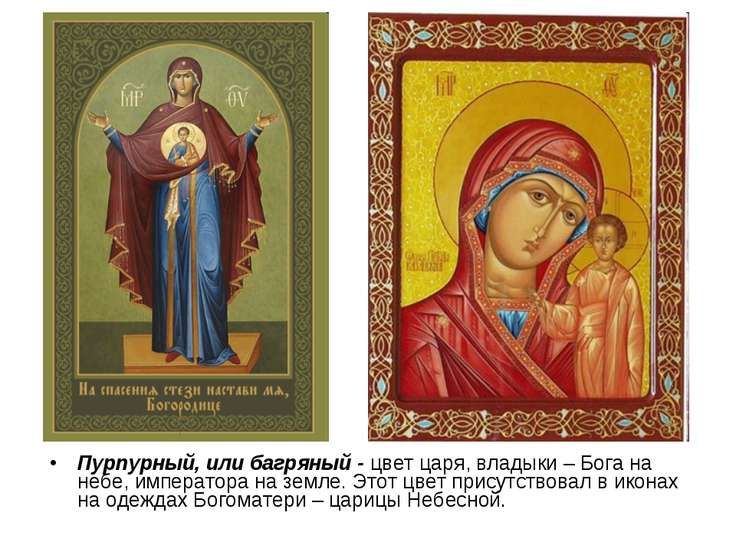 Пурпурный, или багряный - цвет царя, владыки – Бога на небе, императора на зе...
