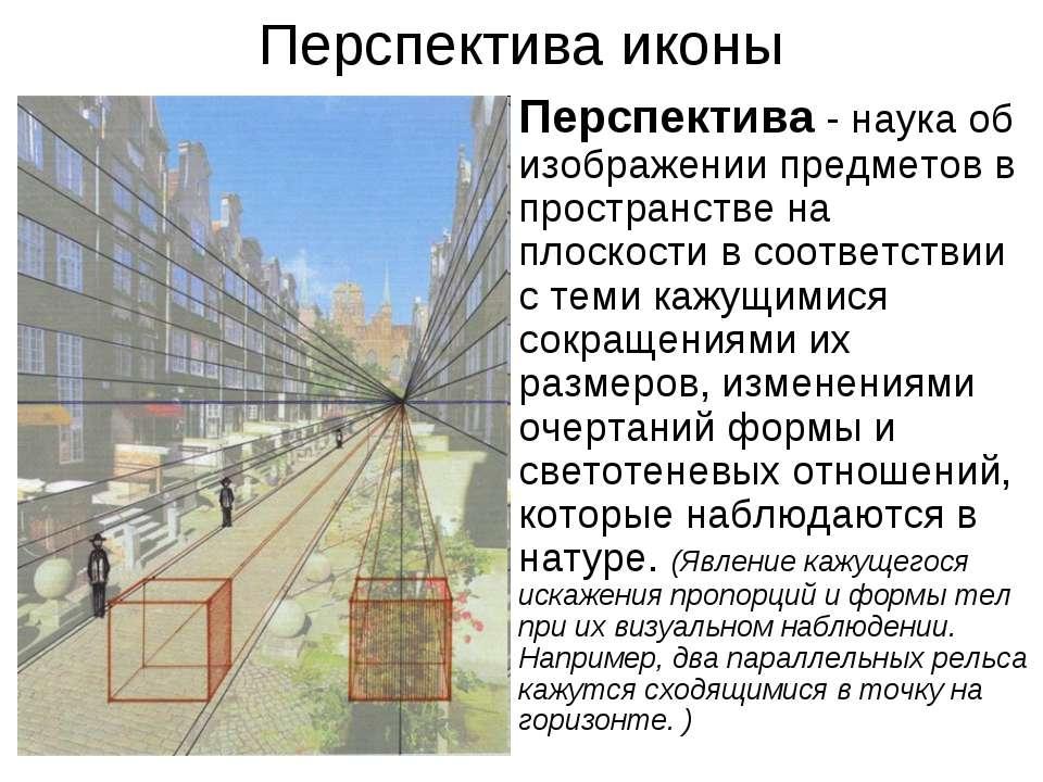 Перспектива иконы Перспектива - наука об изображении предметов в пространстве...