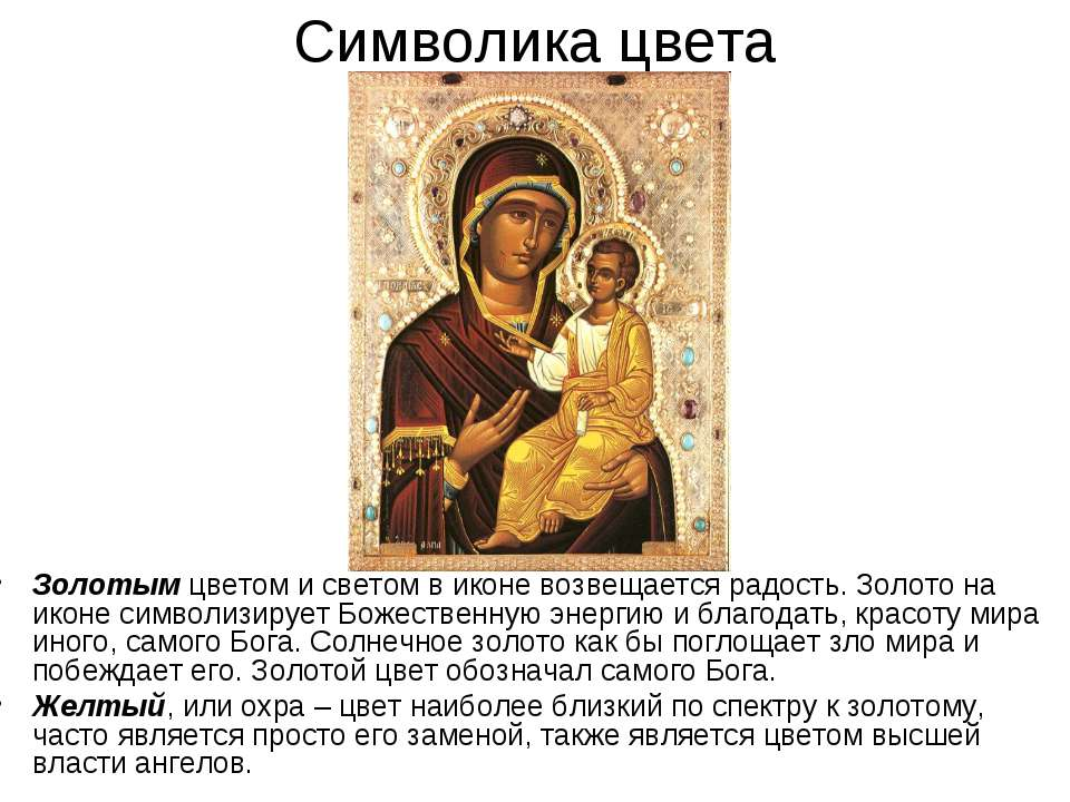 Символика цвета Золотым цветом и светом в иконе возвещается радость. Золото н...