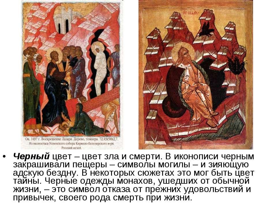 Черный цвет – цвет зла и смерти. В иконописи черным закрашивали пещеры – симв...