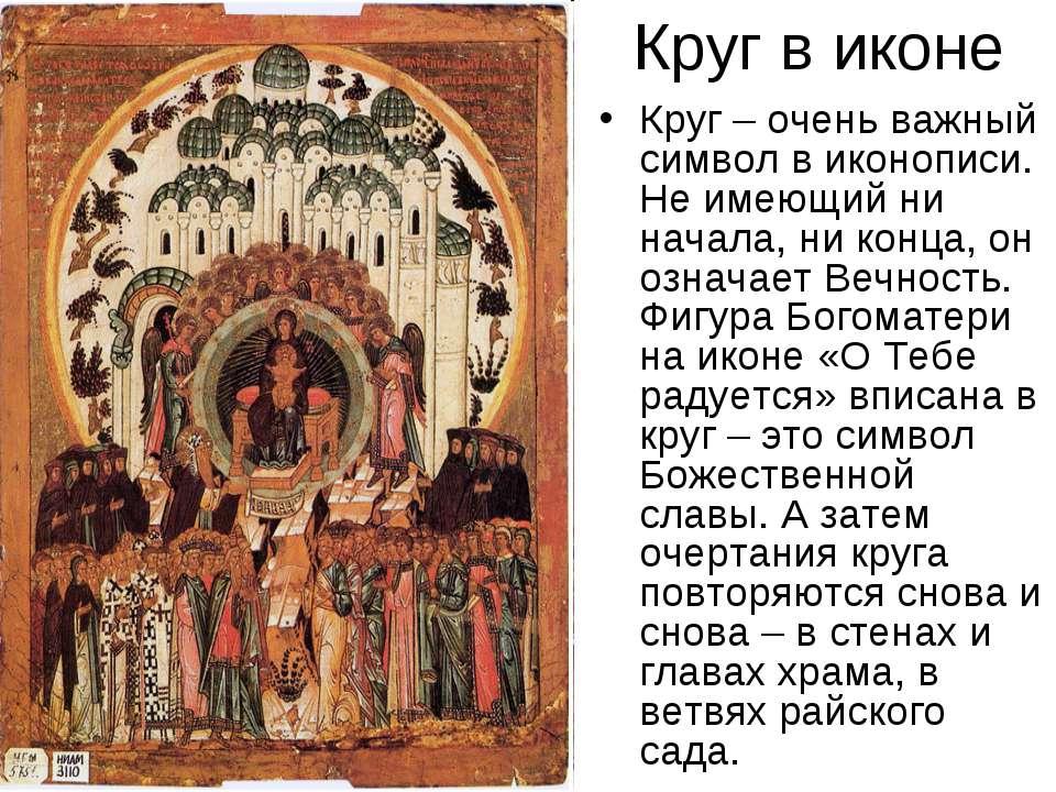 Круг в иконе Круг – очень важный символ в иконописи. Не имеющий ни начала, ни...