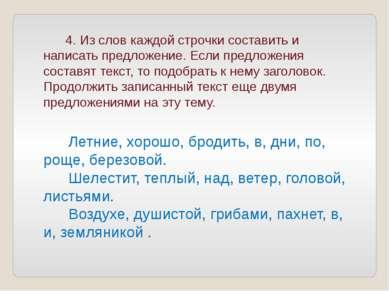 4. Из слов каждой строчки составить и написать предложение. Если предложения ...