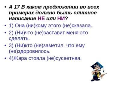 А 17 В каком предложении во всех примерах должно быть слитное написание НЕ ил...