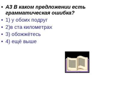 А3 В каком предложении есть грамматическая ошибка? 1) у обоих подруг 2)в ста ...