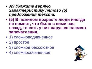 А9 Укажите верную характеристику пятого (5) предложения текста. (5) В пожилом...