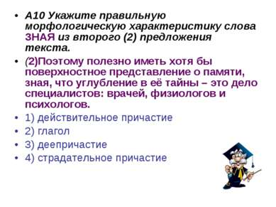 А10 Укажите правильную морфологическую характеристику слова ЗНАЯ из второго (...