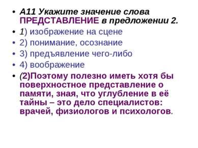 А11 Укажите значение слова ПРЕДСТАВЛЕНИЕ в предложении 2. 1) изображение на с...