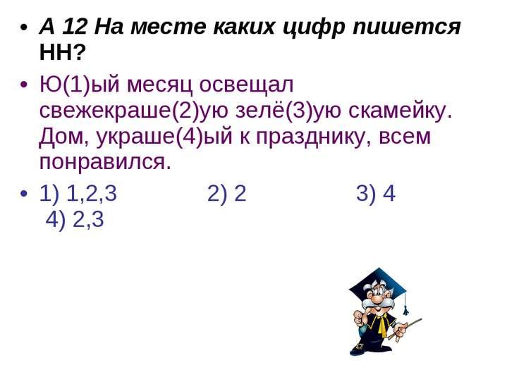 А 12 На месте каких цифр пишется НН? Ю(1)ый месяц освещал свежекраше(2)ую зел...