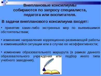 Внеплановые консилиумы собираются по запросу специалиста, педагога или воспит...