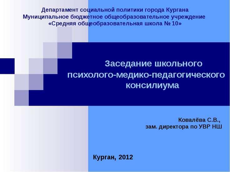 Заседание школьного психолого-медико-педагогического консилиума Курган, 2012 ...