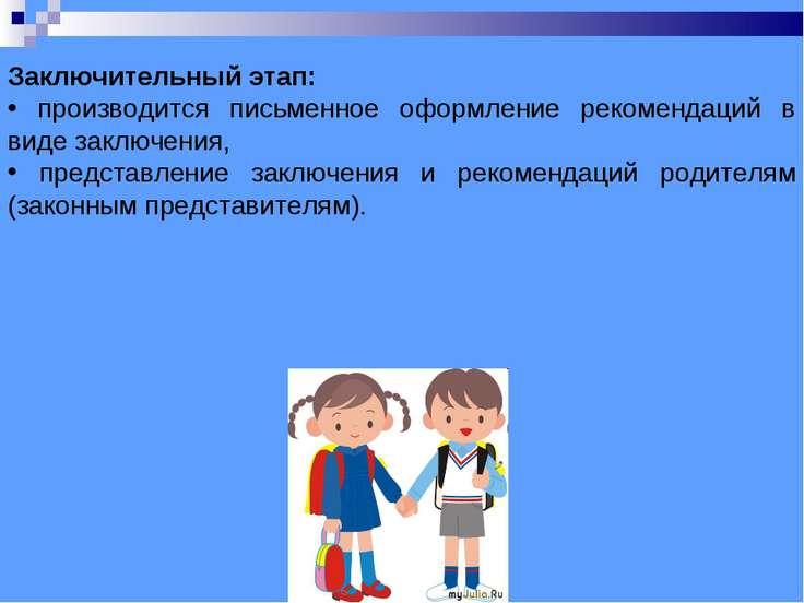 Заключительный этап: производится письменное оформление рекомендаций в виде з...