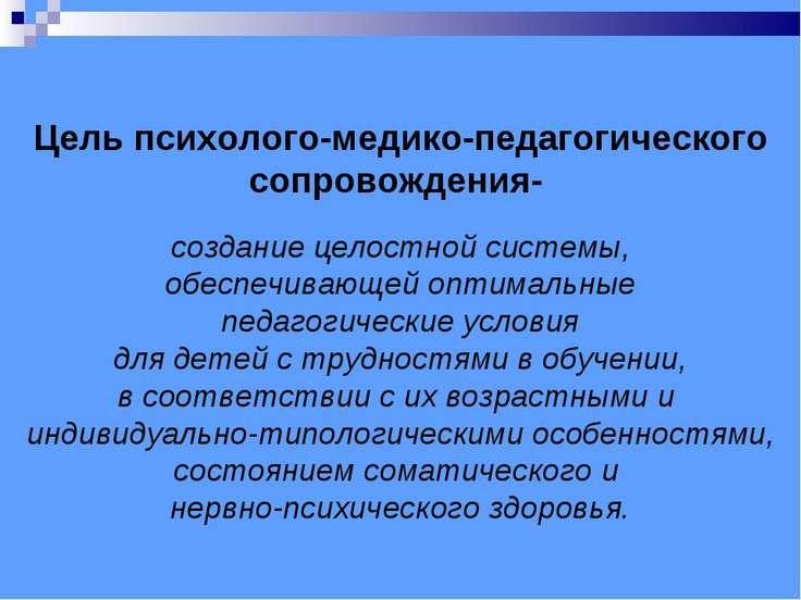 Цель психолого-медико-педагогического сопровождения- создание целостной систе...