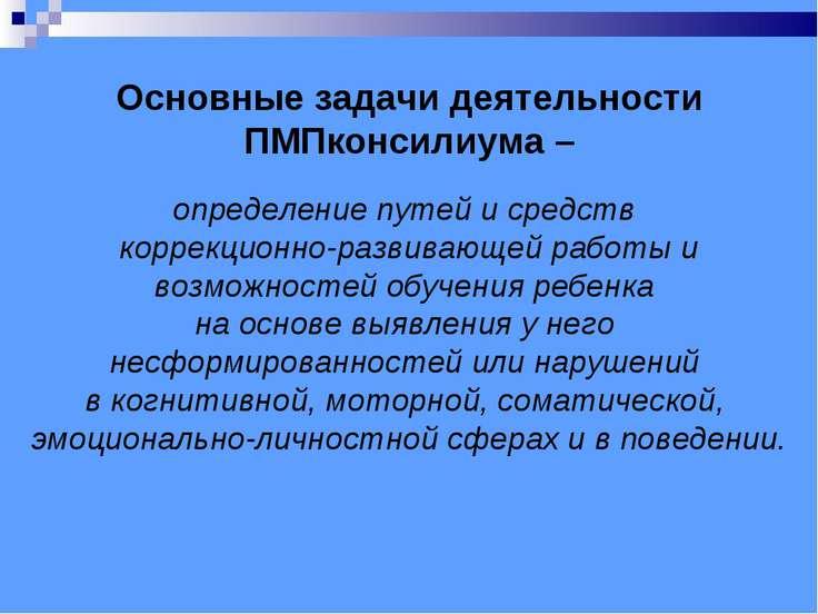 Основные задачи деятельности ПМПконсилиума – определение путей и средств корр...