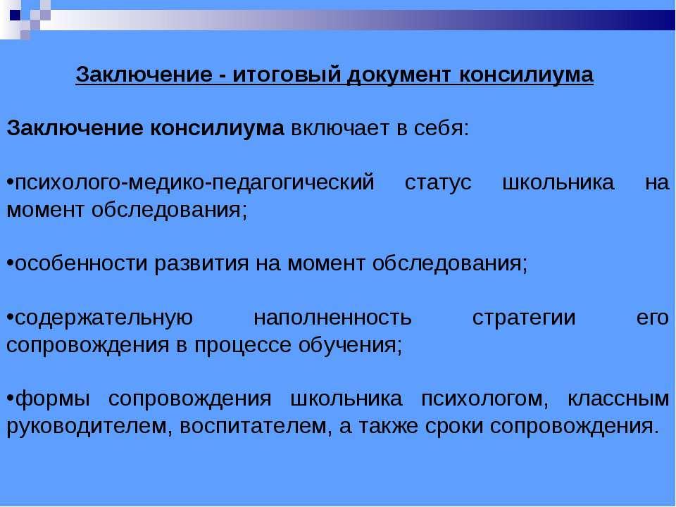 Заключение - итоговый документ консилиума Заключение консилиума включает в се...