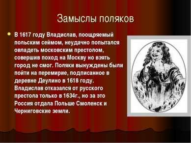 Замыслы поляков В 1617 году Владислав, поощряемый польским сеймом, неудачно п...