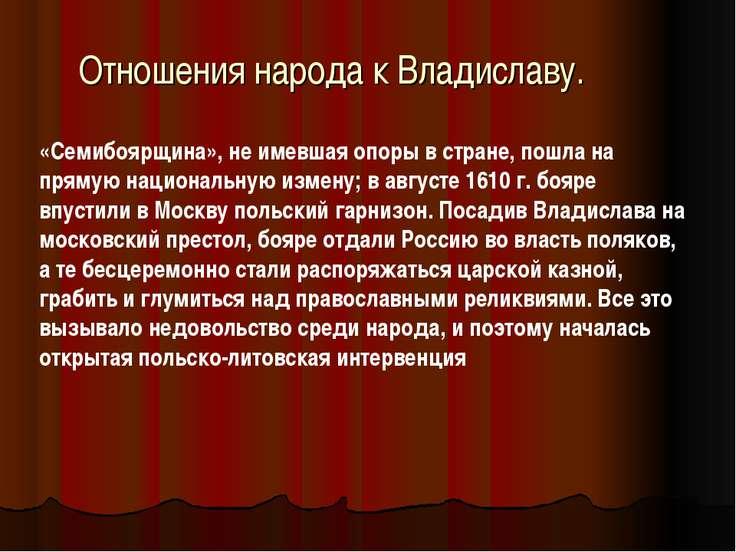 Отношения народа к Владиславу. «Семибоярщина», не имевшая опоры в стране, пош...