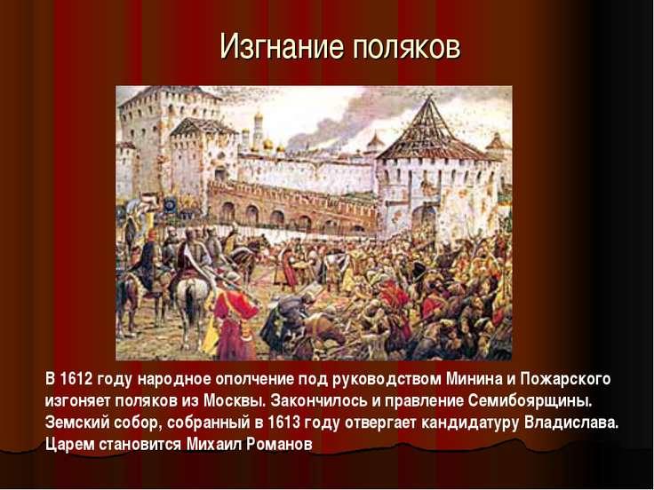 Изгнание поляков В 1612 году народное ополчение под руководством Минина и Пож...
