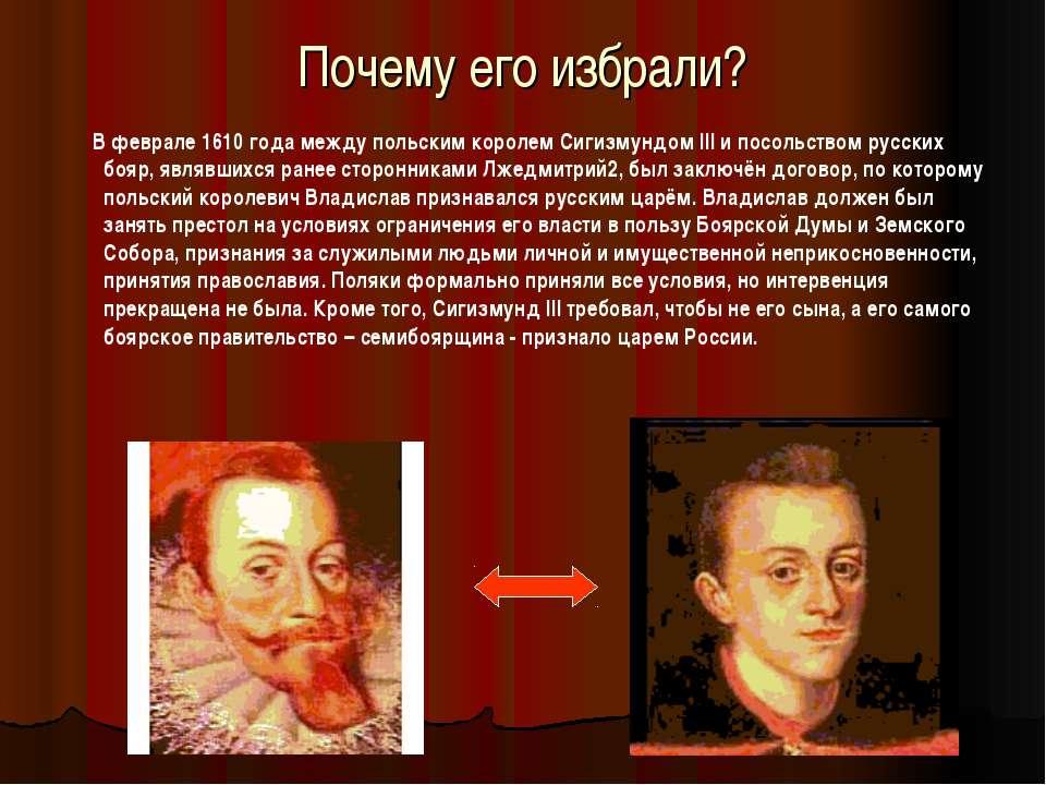 Почему его избрали? В феврале 1610 года между польским королем Сигизмундом II...