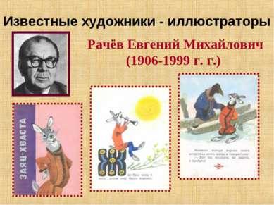 Известные художники - иллюстраторы Рачёв Евгений Михайлович (1906-1999 г. г.)