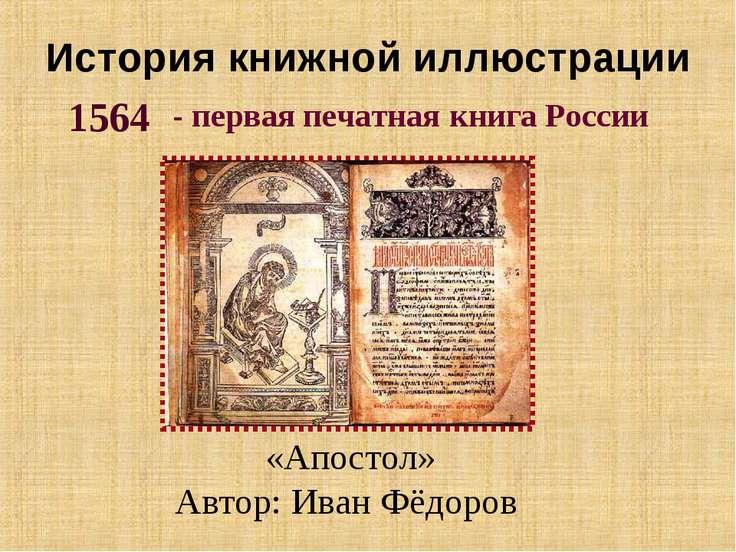 История книжной иллюстрации «Апостол» Автор: Иван Фёдоров 1564 - первая печат...