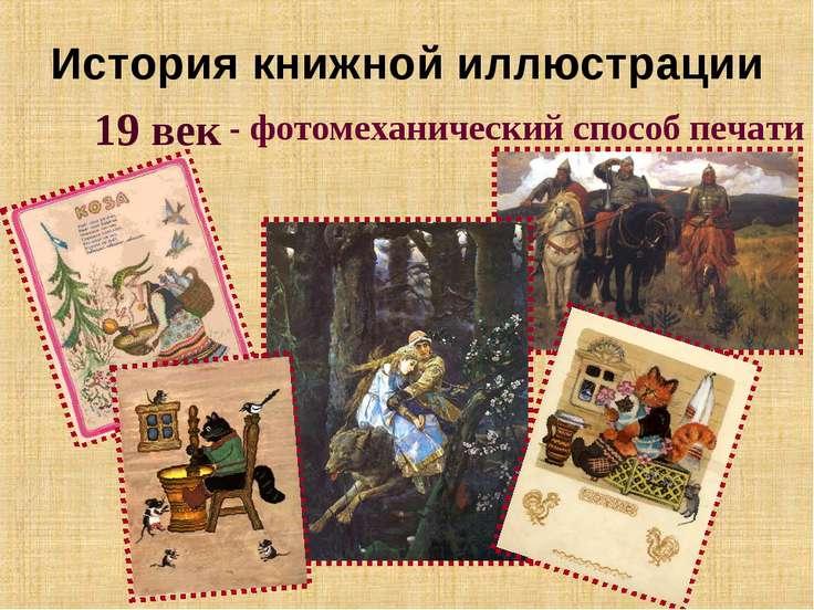 История книжной иллюстрации 19 век - фотомеханический способ печати