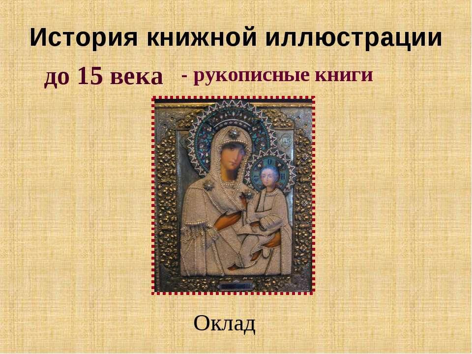 История книжной иллюстрации - рукописные книги до 15 века Оклад