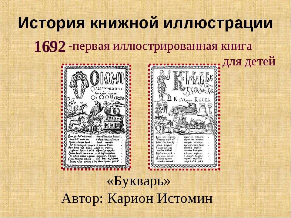 История книжной иллюстрации 1692 первая иллюстрированная книга для детей «Бук...