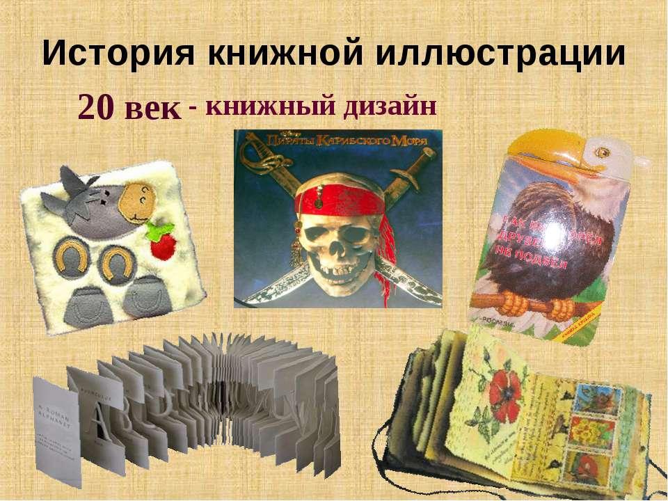 История книжной иллюстрации 20 век - книжный дизайн
