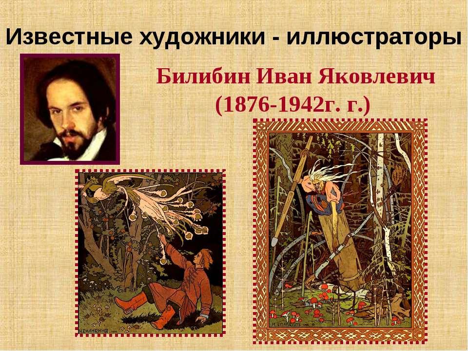 Известные художники - иллюстраторы Билибин Иван Яковлевич (1876-1942г. г.)