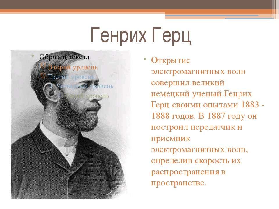 Генрих Герц Открытие электромагнитных волн совершил великий немецкий ученый Г...
