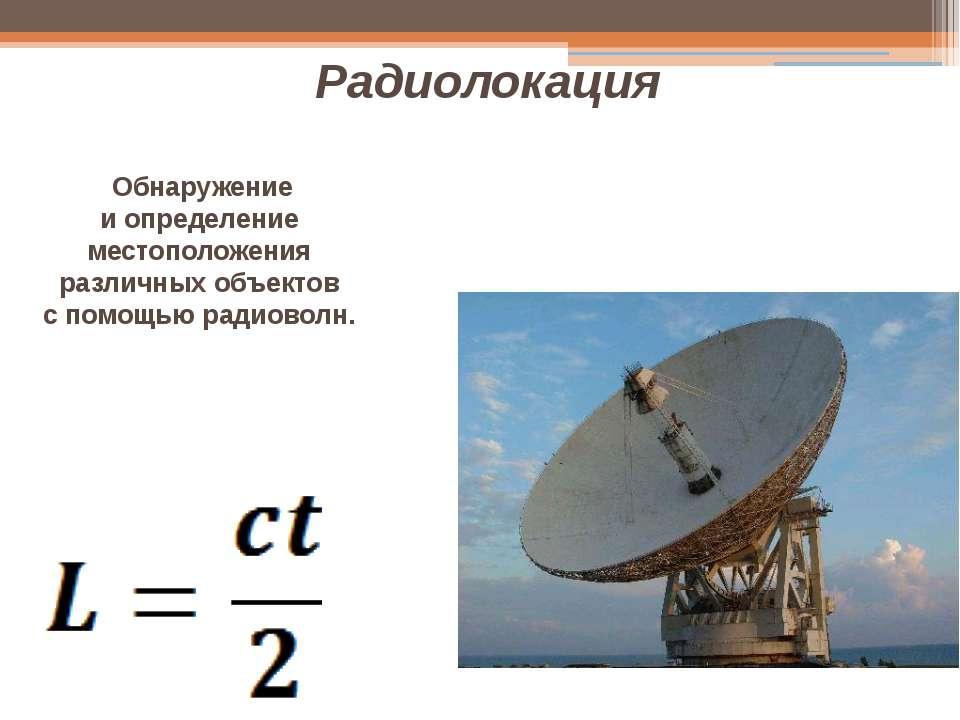 Радиолокация Обнаружение и определение местоположения различных объектов с по...
