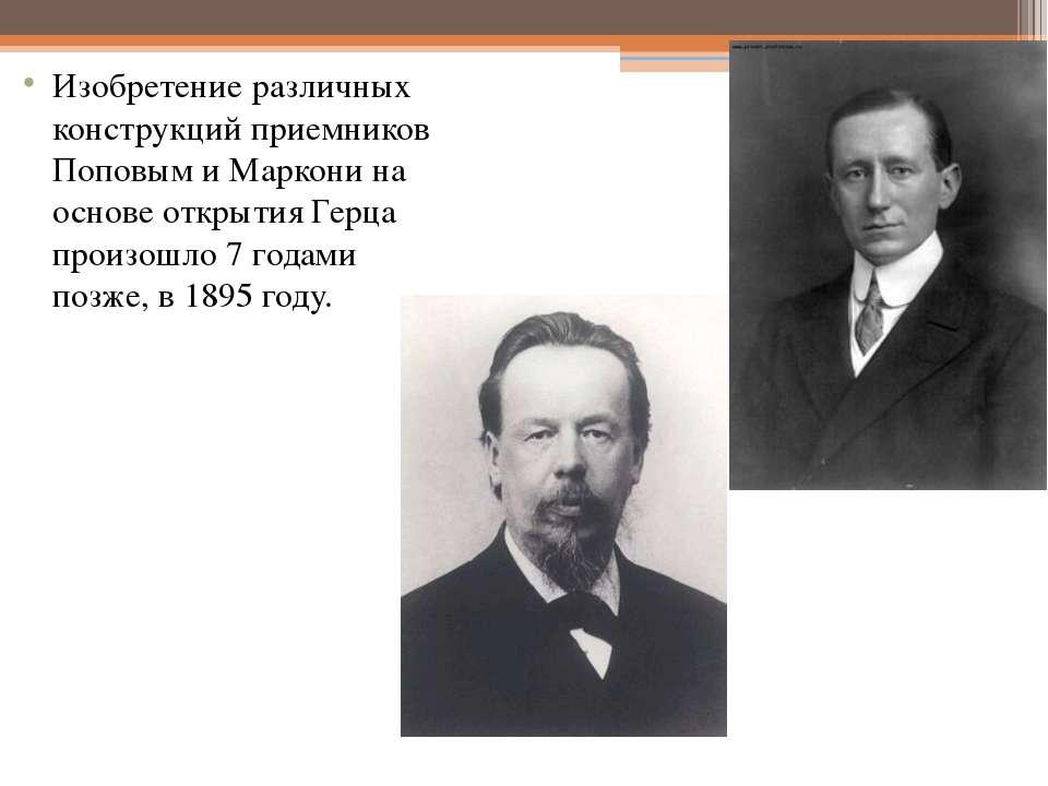 Изобретение различных конструкций приемников Поповым и Маркони на основе откр...
