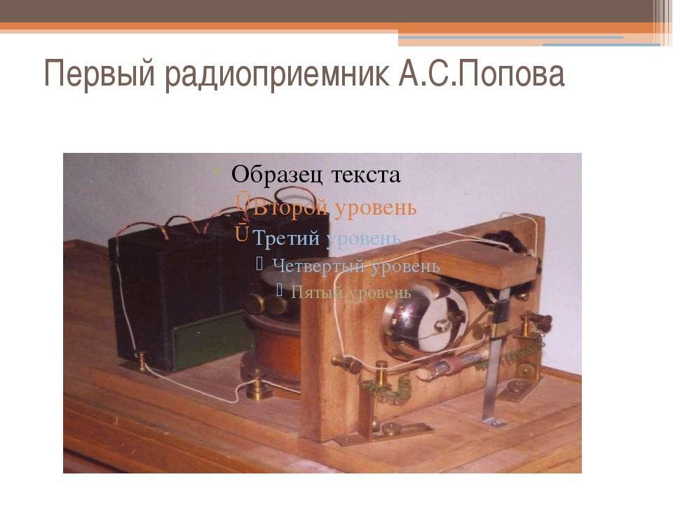 Первый радиоприемник А.С.Попова