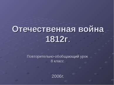 Отечественная война 1812г. Повторительно-обобщающий урок 8 класс 2006г.