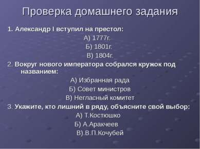 Проверка домашнего задания 1. Александр I вступил на престол: А) 1777г. Б) 18...