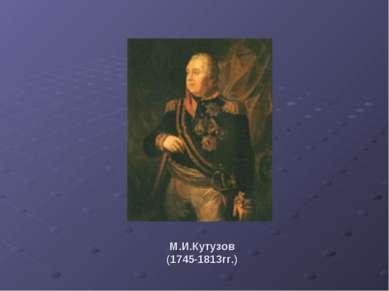 М.И.Кутузов (1745-1813гг.)