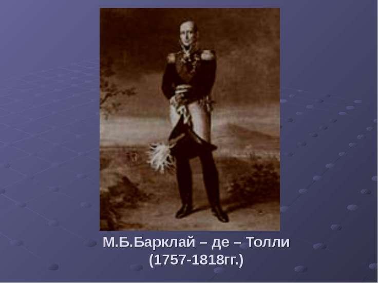 М.Б.Барклай – де – Толли (1757-1818гг.)