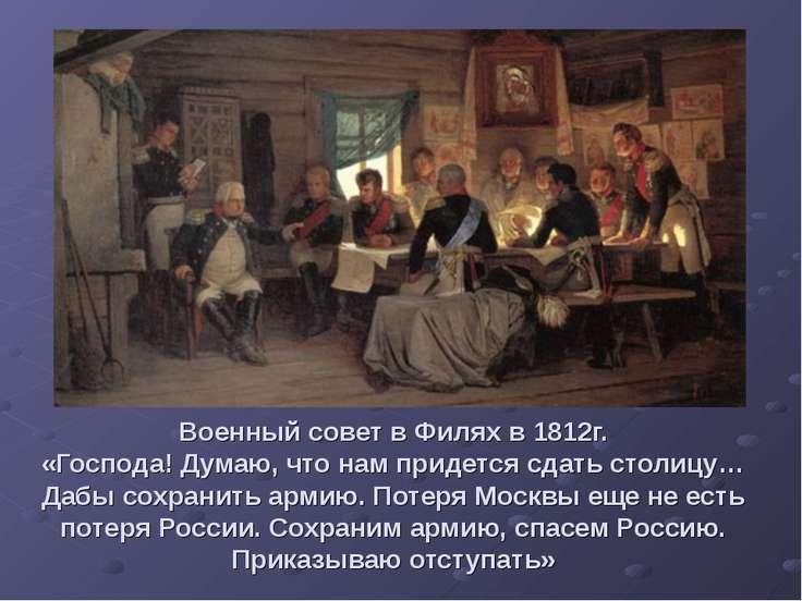 Военный совет в Филях в 1812г. «Господа! Думаю, что нам придется сдать столиц...