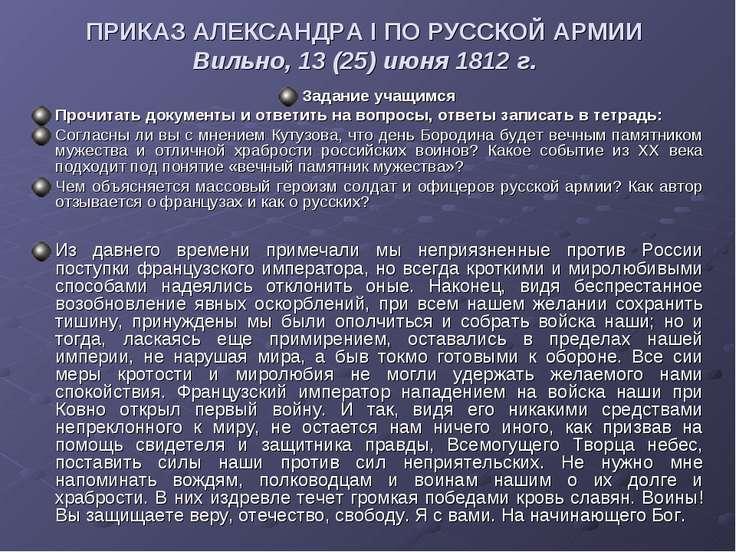ПРИКАЗ АЛЕКСАНДРА I ПО РУССКОЙ АРМИИ Вильно, 13 (25) июня 1812 г. Задание уча...