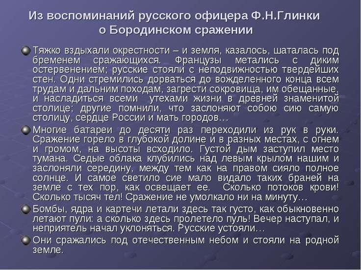 Из воспоминаний русского офицера Ф.Н.Глинки о Бородинском сражении Тяжко взды...