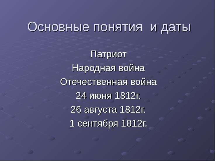 Основные понятия и даты Патриот Народная война Отечественная война 24 июня 18...